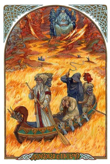 Славянское Пекло, языческий ад