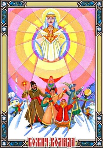 Коляда славянский Бог