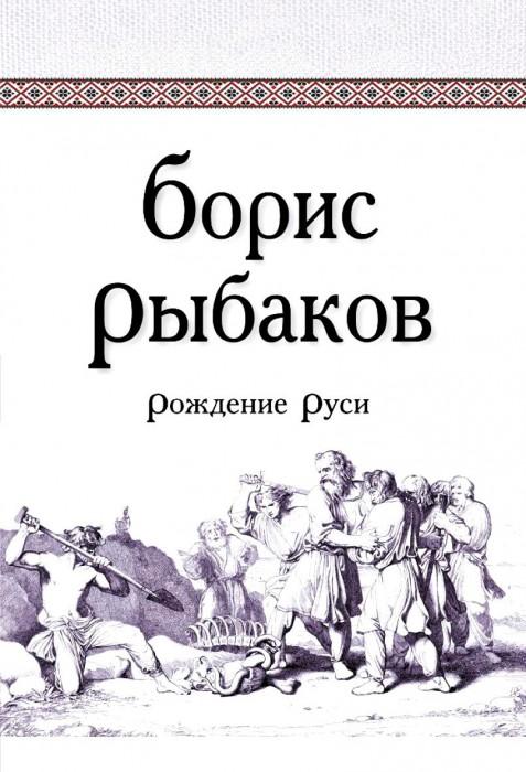 Борис Рыбаков книга Рождение Руси